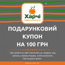 Подарунковий купон на 100 грн