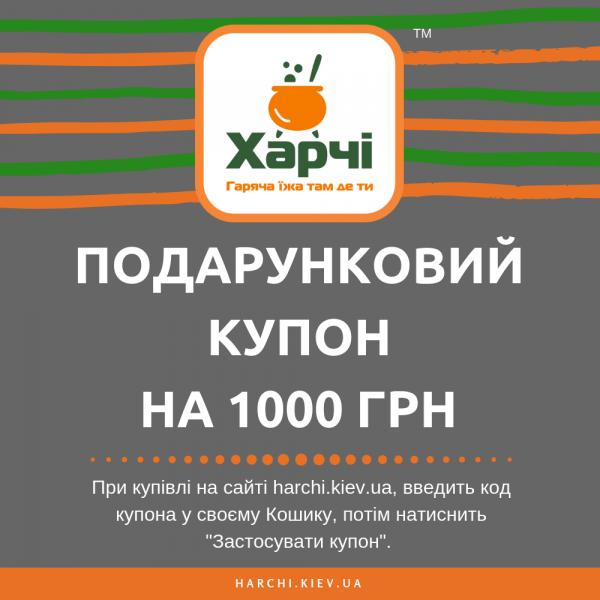 Подарунковий купон на 1000 грн